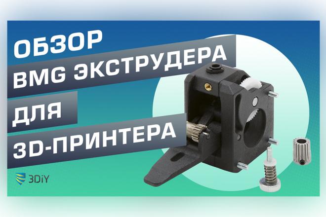 Сделаю превью для видеролика на YouTube 28 - kwork.ru