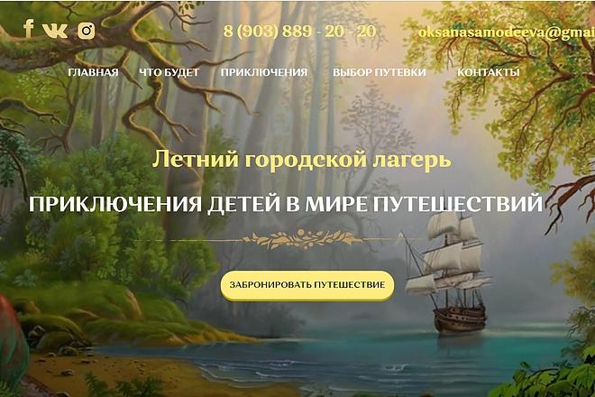 Создание сайта - Landing Page на Тильде 44 - kwork.ru