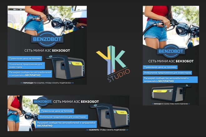 Продающие баннеры для вашего товара, услуги 71 - kwork.ru