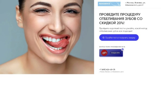 Создам квиз сайт на marquiz.ru 2 - kwork.ru
