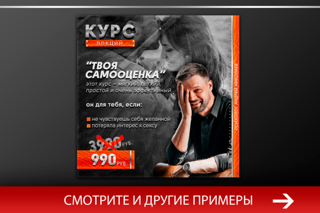 Баннер, который продаст. Креатив для соцсетей и сайтов. Идеи + 19 - kwork.ru
