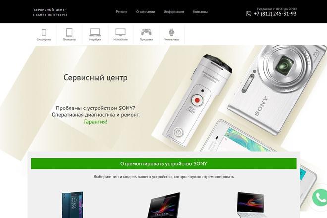 Копирование сайтов практически любых размеров 14 - kwork.ru