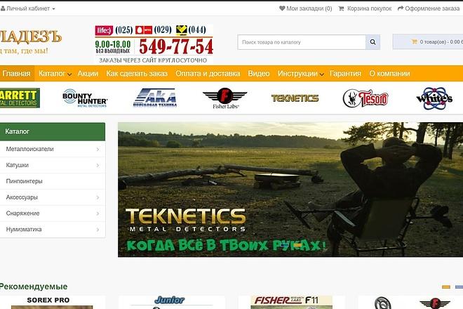 Интернет-магазин на OpenCart, ocStore 2 3 - kwork.ru