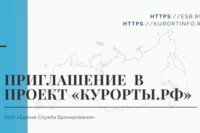 Стильный дизайн презентации 108 - kwork.ru