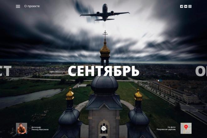 Дизайн сайта или лендинга 1 - kwork.ru