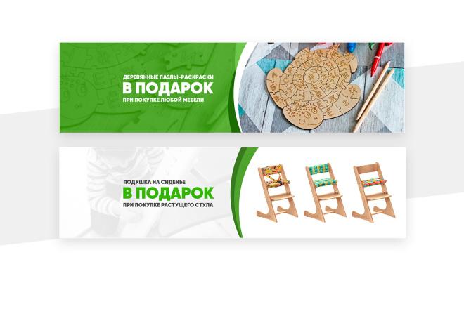 2 баннера для сайта 52 - kwork.ru