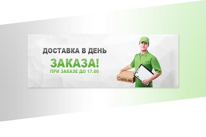 Создам 3 уникальных рекламных баннера 93 - kwork.ru