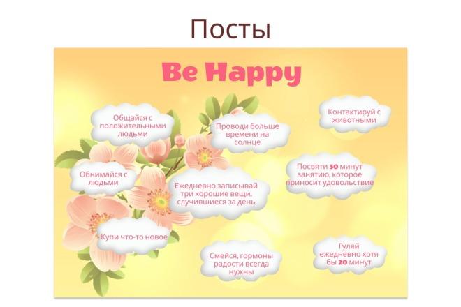 Оформлю группу Вконтакте 3 - kwork.ru