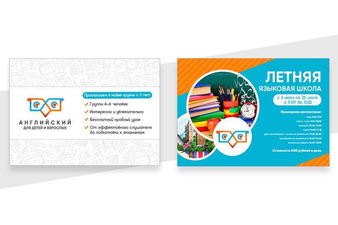 Листовка или флаер 2 варианта 13 - kwork.ru