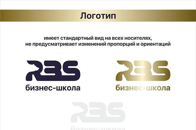 Разработка brand book 11 - kwork.ru