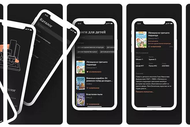 Разработка мобильного приложения 3 - kwork.ru