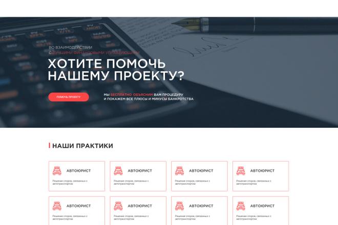 Уникальный дизайн сайта для вас. Интернет магазины и другие сайты 17 - kwork.ru