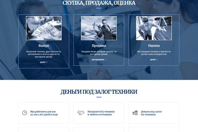 Создание красивого адаптивного лендинга на Вордпресс 41 - kwork.ru