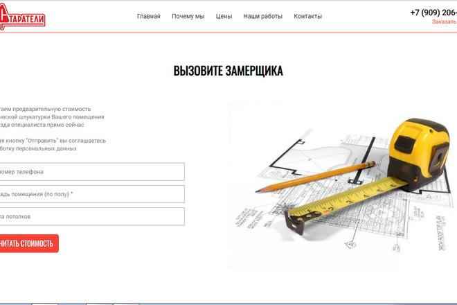 Профессионально и недорого сверстаю любой сайт из PSD макетов 70 - kwork.ru