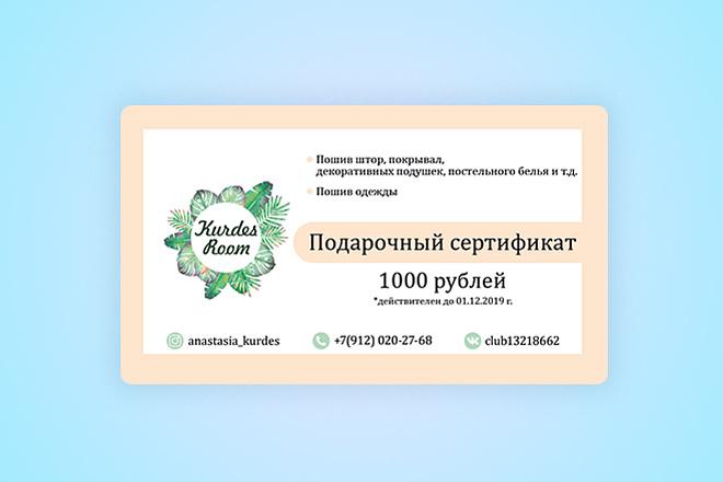 Создам макет подарочной карты, готовой к печати 4 - kwork.ru