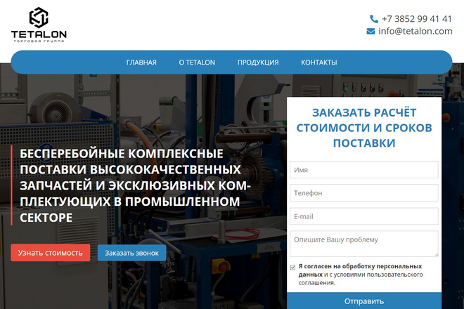 Landing Page с 0 + дизайн 63 - kwork.ru