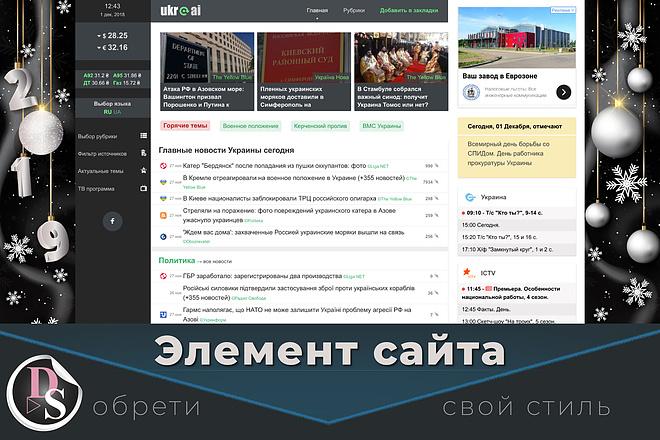 Элемент сайта 1 - kwork.ru