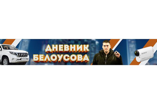 Оформление youtube канала 89 - kwork.ru