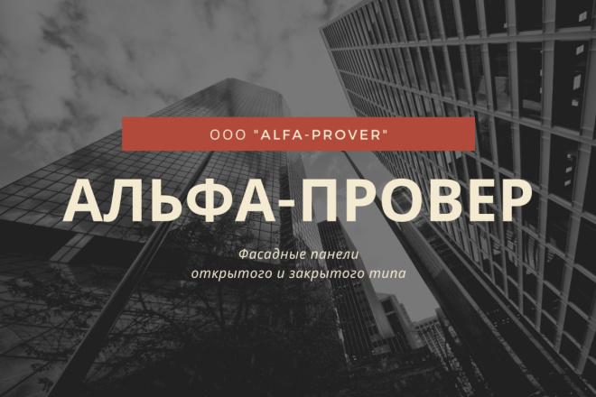Стильный дизайн презентации 191 - kwork.ru
