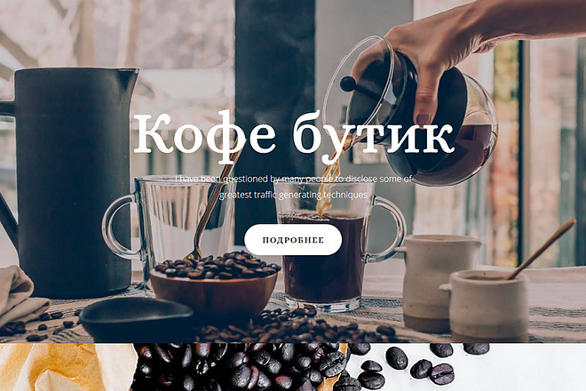 Разработка лендинга 2 - kwork.ru