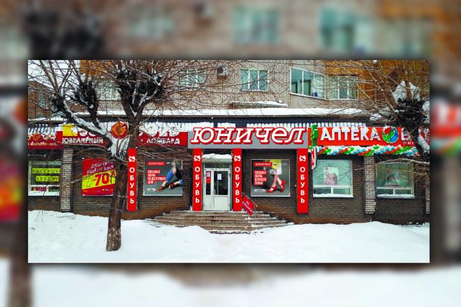 Наружная реклама 38 - kwork.ru
