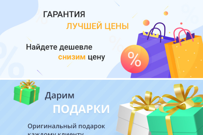 Баннеры для сайта 7 - kwork.ru