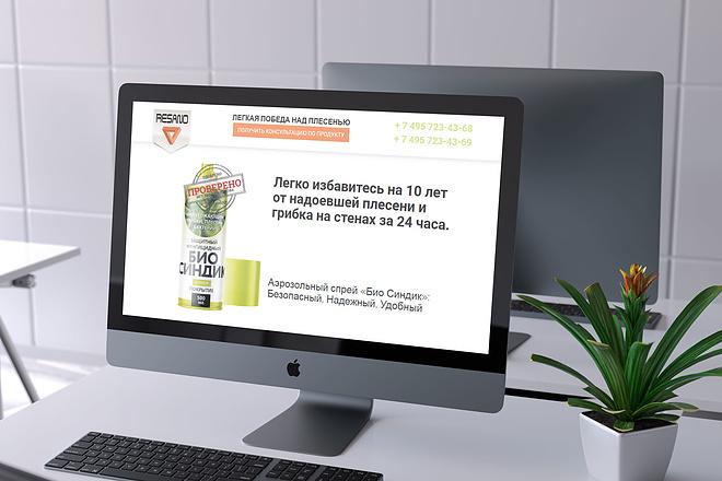 Поправлю верстку на Вашем сайте 5 - kwork.ru