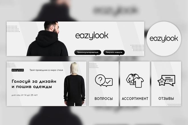 Профессиональное оформление вашей группы ВК. Дизайн групп Вконтакте 48 - kwork.ru