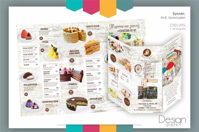 Создание макета буклета 33 - kwork.ru