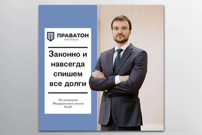 Сделаю баннер для сайта 22 - kwork.ru