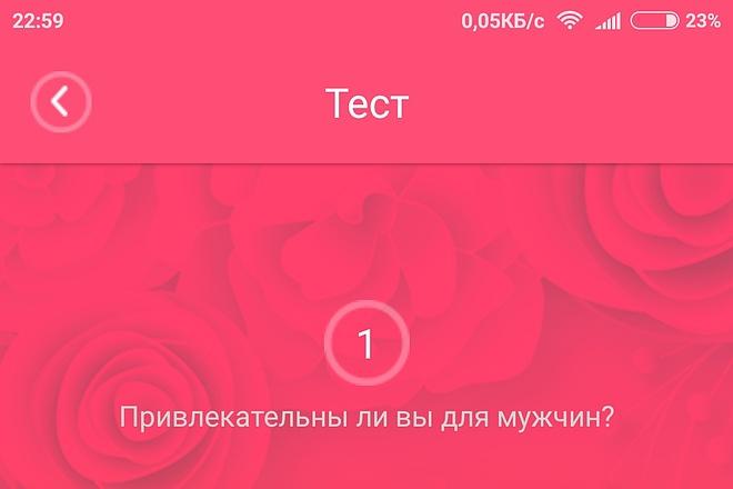 Создание Android приложения 6 - kwork.ru