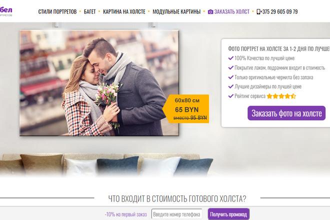 Качественная копия лендинга с установкой панели редактора 25 - kwork.ru