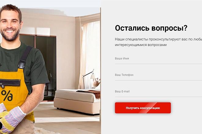 Создание сайта - Landing Page на Тильде 71 - kwork.ru