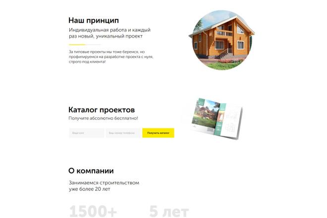 Создание Landing Page, одностраничный сайт под ключ на Tilda 25 - kwork.ru