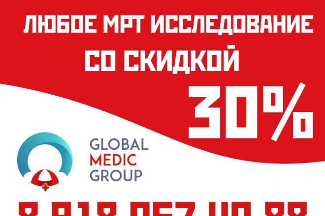 Баннер для печати в любом размере 24 - kwork.ru