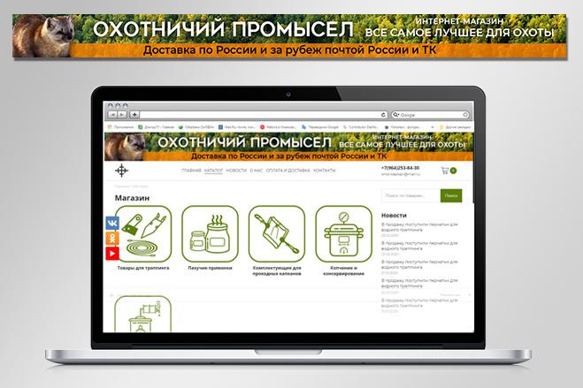 Дизайн баннера для сайта или соцсети 3 - kwork.ru