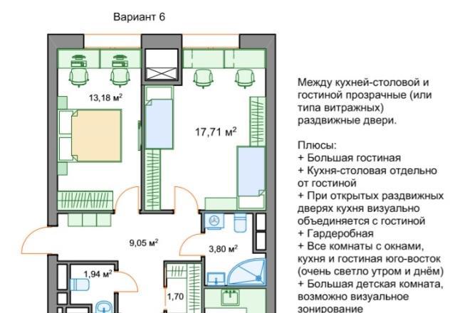 Планировочные решения. Планировка с мебелью и перепланировка 119 - kwork.ru