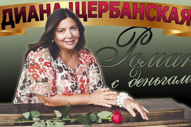 Превью картинка для YouTube 57 - kwork.ru