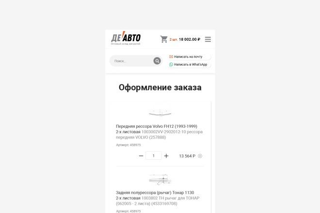 Разработаю дизайн Landing Page 14 - kwork.ru