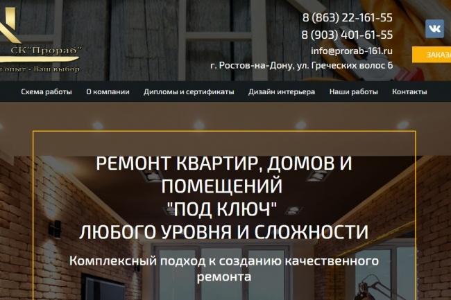 Сайт под ключ. Landing Page. Backend 296 - kwork.ru