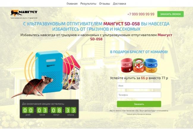 Сайт под ключ. Landing Page. Backend 295 - kwork.ru