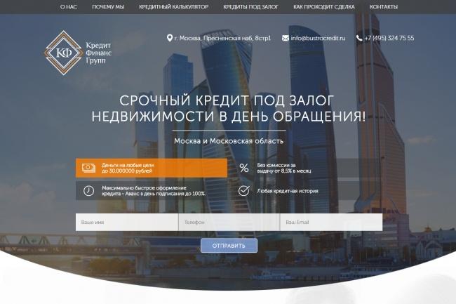 Сайт под ключ. Landing Page. Backend 294 - kwork.ru