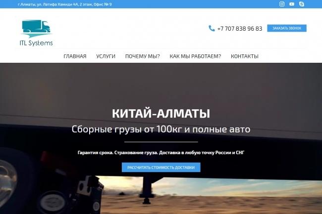 Сайт под ключ. Landing Page. Backend 293 - kwork.ru