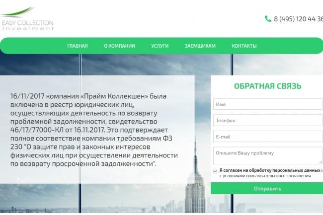 Сайт под ключ. Landing Page. Backend 292 - kwork.ru