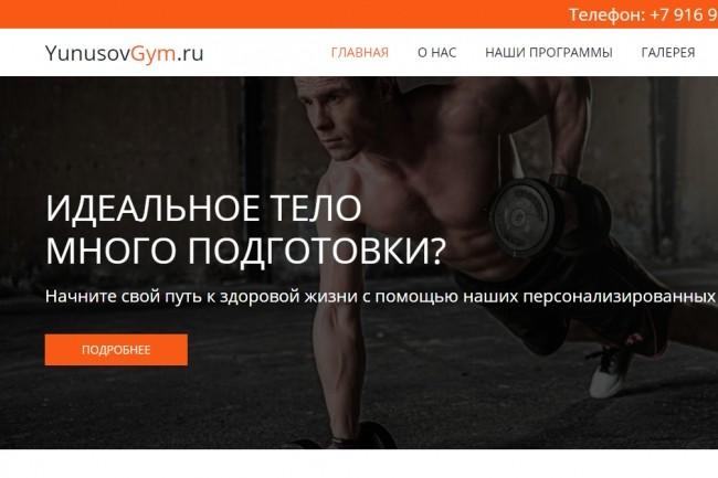 Сайт под ключ. Landing Page. Backend 289 - kwork.ru