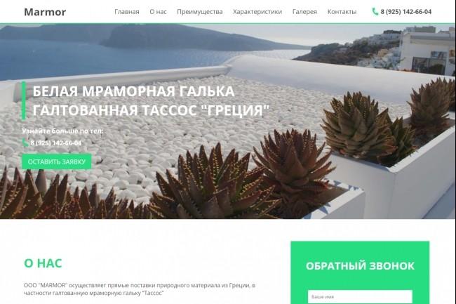Сайт под ключ. Landing Page. Backend 288 - kwork.ru