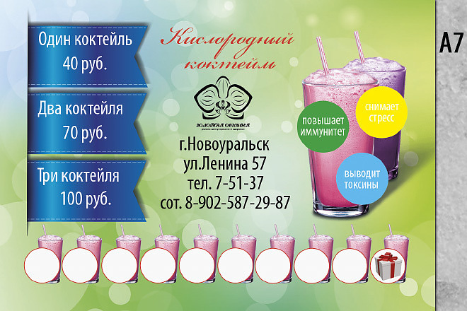 Визитка 43 - kwork.ru