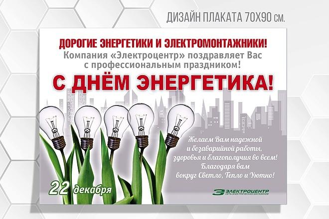 Разработаю дизайн рекламного постера, афиши, плаката 28 - kwork.ru