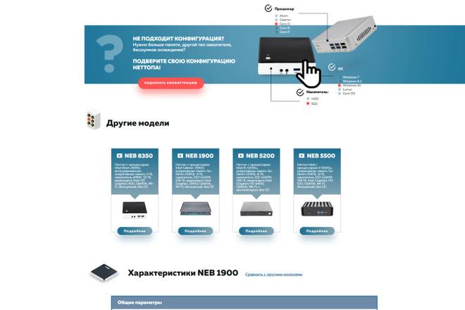 Любая верстка из PSD макетов 68 - kwork.ru