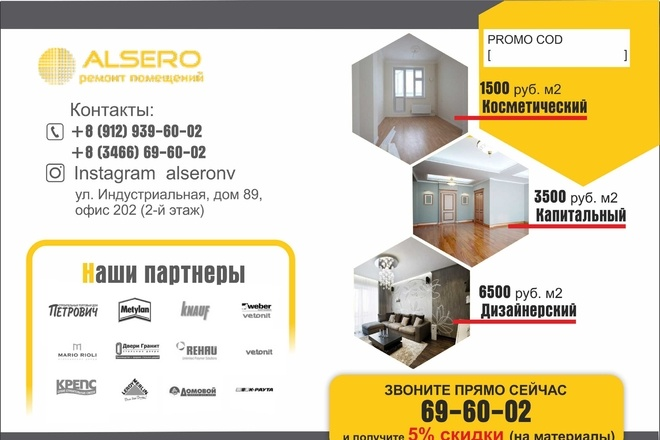 Макет листовки, флаера 42 - kwork.ru